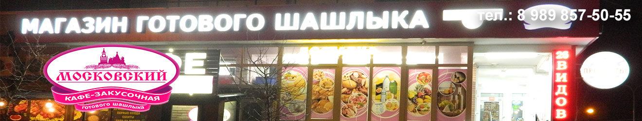 Магазин шашлыка